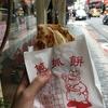 台湾旅行 その3