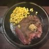 【いきなりステーキ】3日間限定!ワイルドステーキ300gを1000円で食べてきた!