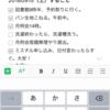 勝間塾2018年9月月例会視聴記2(あなたの時間とお金を作る行動経済学)
