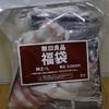 【ネタバレ】無印良品2017夏福袋(紳士L 税込3,000円)
