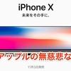 【衝撃】アップルの無慈悲な商売!!