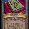 妖の森ウィッチウッド カード事前評価(9)