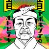 越路よう子のハレマメ奮闘記0516