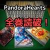 PandoraHearts(パンドラハーツ)を10時間で一気読み!【おじさん用あらすじ設置済】