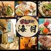 【オススメ5店】読谷・北谷・宜野湾・浦添・嘉手納(沖縄)にある串焼きが人気のお店