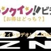 【お得はどっち?】『クランクインビデオ』と『DAZN』を徹底比較!