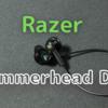 Razer Hammerhead Duoはゲームにオススメできる?実際に使用している私のレビューをどうぞ!【APEX/レビュー】