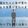 英語を話すための学習法  単語、文法、フレーズ編