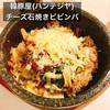 韓国の屋台の雰囲気が味わえる! 韓豚屋(ハンテジヤ)のチーズ石焼きビビンバを食べてみた☺️