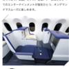 特典航空券で羽田-ホノルルビジネスクラスとれた!!!