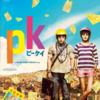 『PK』は自信を持って勧められるインド映画だった!
