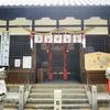 【枚方】春日神社