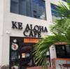 広尾のカレーをハワイで食べました。そして、KE ALOHA CAFE(ケアロハカフェ)にはMJこと嵐の松本潤が座った椅子があるんです。