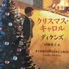 神様のpresent:クリスマス・キャロルの時間論