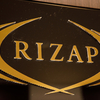 RIZAP、自ら大幅減量に成功