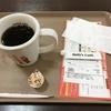 【検証】大阪/ホリーズカフェ  カップの底に大吉(当たり)は出るか!?  第31回目