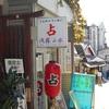大阪のパワースポットである「石切神社」は参道がまた楽しい!たくさんある占いも当たると人気です。