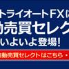 トライオートFXの新ロジック「コアレンジャー」の解説!これは儲かりそうな予感しかしない。