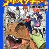 紹介:小学生向けゲームブック「ミラクル・タイム・アドベンチャー(1) 白銀の騎士と恐竜のなぞ」(藤浪智之)(2013年7月3日発売)