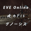 EVE Olnine 俺のFit[グノーシス(Gnosis)]