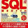 SQL書き方ドリルのサンプルDBをre:dashで遊べるようにするVagrantfile