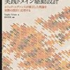 IDDD本もくもく読書会メモ#4(第6章 値オブジェクト)