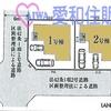 東松山市高坂新築戸建て建売分譲物件|高坂駅4分|愛和住販|買取・下取りOK