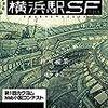 『横浜駅SF』のタイトルに対する20の壮大な考察