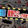 「漫画村」元運営者:星野ロミ(28)、月6000万の稼ぎだった…その素顔とは?