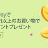 【Amazon】アマゾンプライムデーが7月10日に来るぞ!