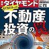 週刊ダイヤモンド 2018年09月08日号 不動産投資の罠/造船「敗戦処理」