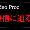 【評価と機能説明】VideoProcはただの動画変換ソフトではなかった!