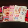 ☆日本から届いた妊婦雑誌
