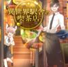 漫画【異世界駅舎の喫茶店】1巻目