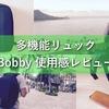 【XD Design】多機能リュック Bobby 使用感レビュー|普段でも旅行にも最高!