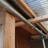 波板ポリカの屋根を補強するpart4