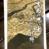 「吉島の思い出〜みんなの故郷」2020年3月9日