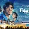 """映画 """"Fukusima50"""" 観てきました"""