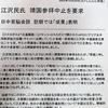 中国が「靖国参拝の中止」を求める理由
