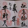 「江島神社と鎌倉散策」 日本三大弁財天の一つ&縁結びの神社。島の景観がとても素敵。