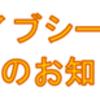 """『はやぶさ2トークライブ』""""シーズン2""""3月22日開催中止!"""