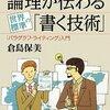 倉島保美 『論理が伝わる 世界標準の「書く技術」』 読んでた