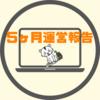 100記事達成&急成長の5ヶ月目【運営報告】