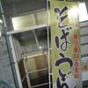 買い物●田中屋・駅前の古来のそば屋
