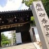 良い香りの水が湧き出る・御香宮神社