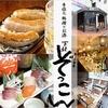 【オススメ5店】下北沢・代々木上原(東京)にある居酒屋が人気のお店