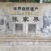 2018年3月23日武陵源