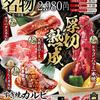 【オススメ5店】大船・戸塚・東戸塚・保土ヶ谷(神奈川)にある焼肉が人気のお店