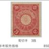 【切手買取】菊切手とその時代背景Vol.3