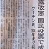 中露の脅威を軽視する石破茂と玉城デニー沖縄県知事